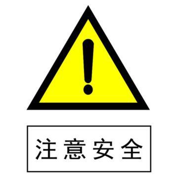 吉泰尔 国标标识-注意安全,铝板,300x240x1mm
