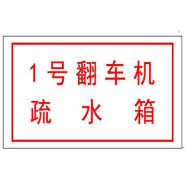 吉泰尔 国标标识-1号翻车机疏水箱,铝板,200x100x1mm