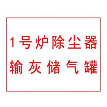 吉泰尔 国标标识-1号炉除尘器输灰储气罐,铝板,400x300x1mm