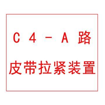 吉泰尔 国标标识-C4-A路皮带拉紧装置,铝板,500x400x1mm