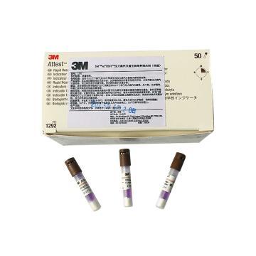 3M压力蒸汽灭菌生物指示剂(快速型),50支/盒