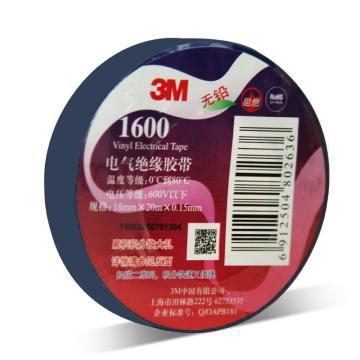 3M 电工胶带,1600# 蓝 18mm×20m