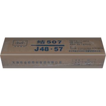 金桥低碳钢焊条,J507(E5015/E7015),Φ3.2,20公斤/箱