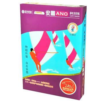 紫安图复印纸,A4 80G 500张/包