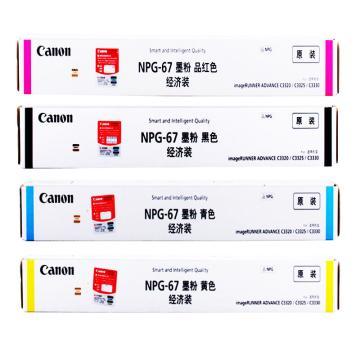 佳能复印墨粉NPG-67经济装套装(黑色、青色、品红色、黄色各一个)