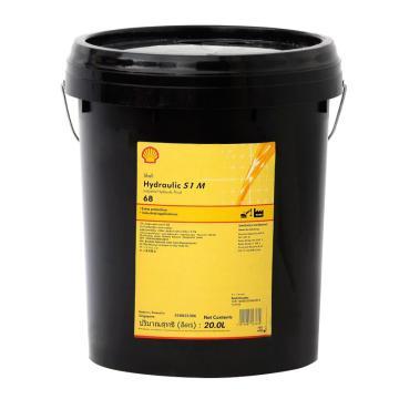 壳牌液压油,海得力Shell Hydraulic S1 M 68,20L