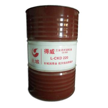 长城得威L-CKD 220工业闭式齿轮油,170Kg/200L