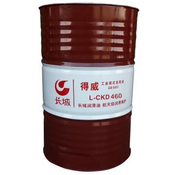 长城得威L-CKD 460工业闭式齿轮油,170Kg/200L