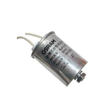 欧司朗 防爆式电容器 ,PFC6.S,整箱,48只/每箱