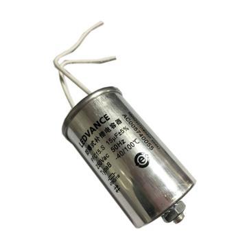欧司朗 防爆式电容器, PFC15.S