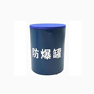 麦盾1.5kg 防爆桶,外径为Φ630mm