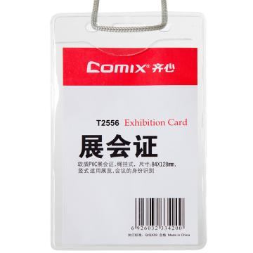 齐心展会身份识别卡套,软质PVC透明,竖式,灰  T2556