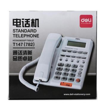 得力电话机,782
