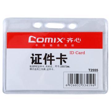 齐心 身份识别卡套,软质PVC透明,横式,蓝T2555 单个