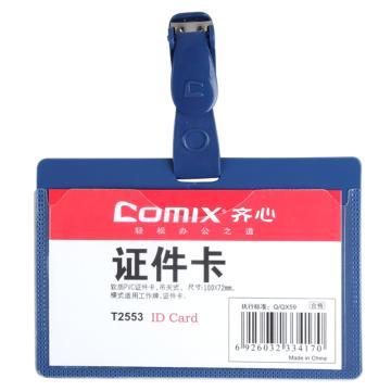 齐心身份识别卡套,PP硬质,横式,蓝,10个/盒  T2553