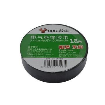 公牛/BULL GN-ET7(黑)电工绝缘胶布