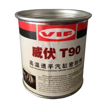 威伏 高温汽缸密封剂,威伏T90,1.25kg/罐