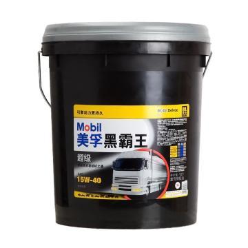 美孚 黑霸王超级,Mobil Delvac MX 15W-40,18L/桶