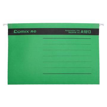 齐心吊挂夹, 易查找 ,FC,纸质,绿  A1813