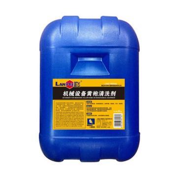 蓝飞机械设备黄袍清洗剂,25KG/桶
