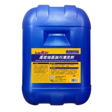 蓝飞高效地面油污清洗剂,25KG