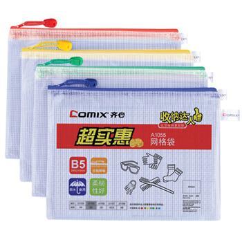 齐心 A1055 经济型网格拉链袋 10PCS/套B5 颜色随机