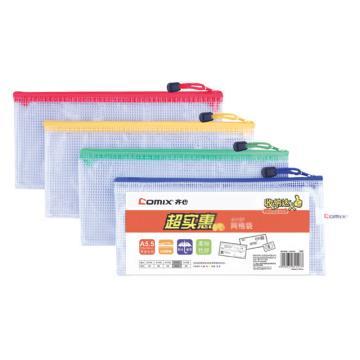 齐心 A1057 经济型网格拉链袋 10PCS/套A5.5 颜色随机