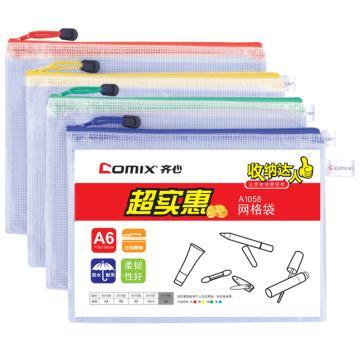 齐心 A1058 经济型网格拉链袋 10PCS/套A6 颜色随机