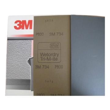 3M品牌734水砂纸,800#,干湿两用纸基,230*280mm,50张/包