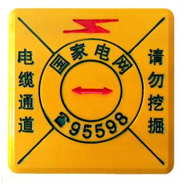 标志贴,电缆通道 请勿挖掘,120*120*3mm