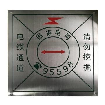 标志牌,不锈钢防腐蚀,电缆通道 请勿挖掘,250*250*0.8mm