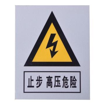 标志牌,止步 高压危险,铝板覆3M反光膜,300*240*1.0mm