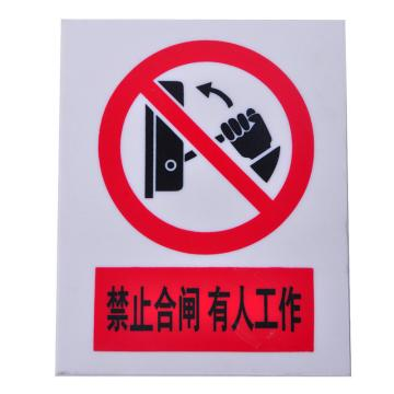 标志牌,禁止合闸 有人操作,铝板覆普通反光膜,300*240*1.0mm