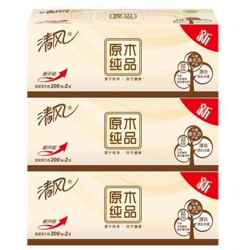 清风原木纯品2层  200抽*3盒