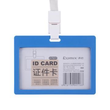 齐心 A7931 多彩纳米注塑PP 身份识别卡套 横式 蓝