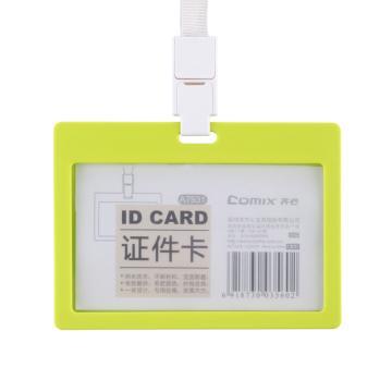 齐心 A7931 多彩纳米注塑PP 身份识别卡套 横式 绿