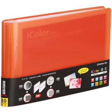 齐心 AM80 iColor系列 80枚可变背脊相册 橙