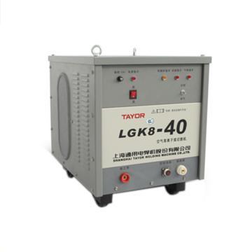 通用等离子切割机,LGK8-40,含PT-31割枪1把、5米接地电缆一根