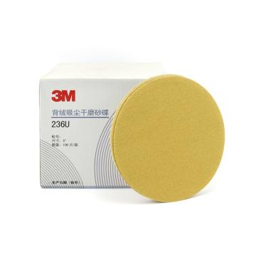 3M砂纸,5寸无孔砂纸,236U,P80,背绒背胶,100片起订