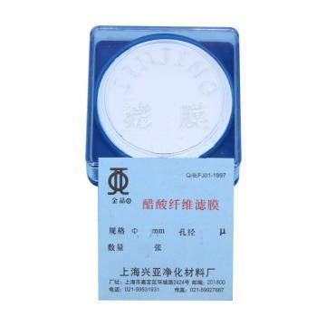 醋酸纤维滤膜CN,φ47,0.22u