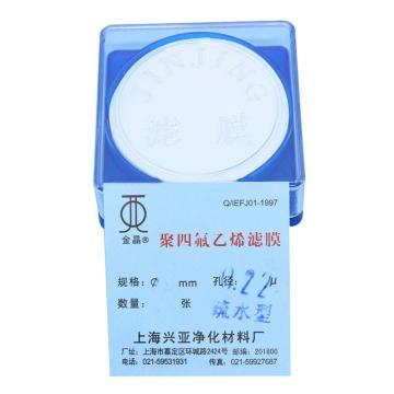 聚四氟乙烯滤膜,φ50,0.45u