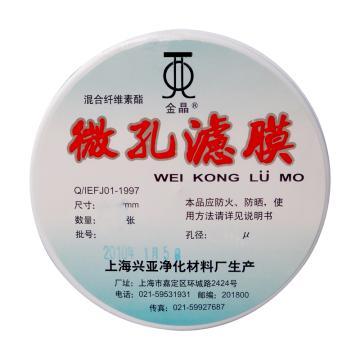 混合纤维素酯微孔滤膜(水系)WX型,φ100,0.3u