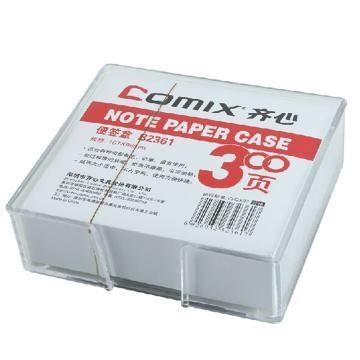 齐心 B2361 简便易取便签盒 107*96MM纸 透明