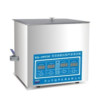超声波清洗器,台式双频数控,KQ-100VDE,超声频率:45,80KHz,清洗槽尺寸:230x140x100mm