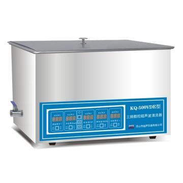 超声波清洗器,台式三频数控,KQ-500VDE,超声频率:45,80,100KHz,清洗槽尺寸:500x300x150mm