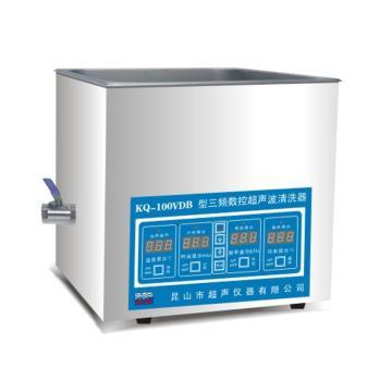 超声波清洗器,台式三频数控,KQ-100VDB,超声频率:45,80,100KHz,清洗槽尺寸:230x140x100mm