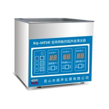 超声波清洗器,台式高频数控,KQ-50TDE,超声频率:80KHz,清洗槽尺寸:150x140x100mm