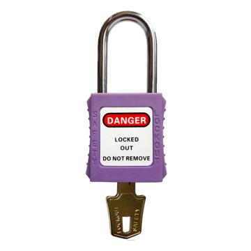 不锈钢锁梁安全挂锁 通开二级管理型 P94,紫色
