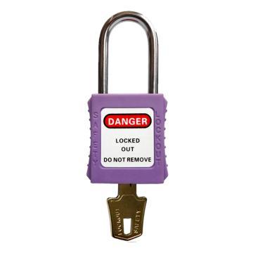不锈钢锁梁安全挂锁 通开型 P92,紫色