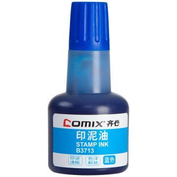 齐心 快干印油,B3713 40ML 蓝 单瓶